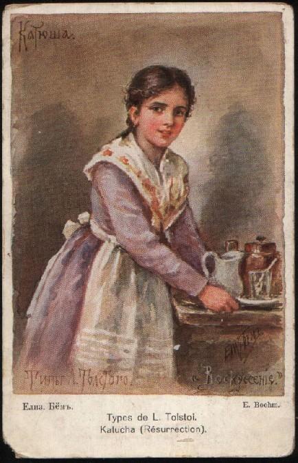 Types of Tolstoy. Katyusha. Resurrection. .. Elizabeth Merkuryevna Boehm (Endaurova)