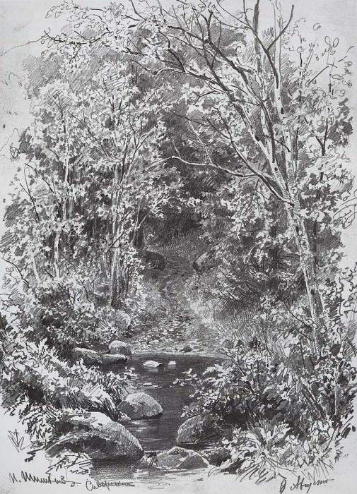 Ручей в лесу 1880-е 66х41. Иван Иванович Шишкин
