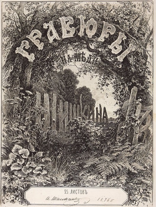 Title page of album of 1878. 1873-1878 35, 5h26, 3. Ivan Ivanovich Shishkin