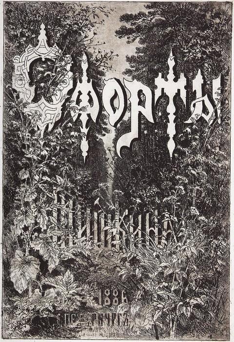Обложка альбома 1886 года. 1886 31х21. Иван Иванович Шишкин