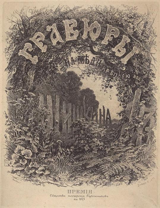 Обложка альбома 1873 года. 1873 34х25. Иван Иванович Шишкин