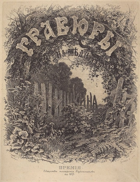Album Cover, 1873. 1873 34, 5h25, 3. Ivan Ivanovich Shishkin