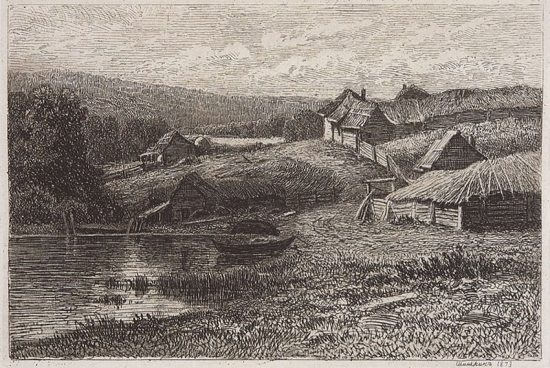 Задворки. 1873 10х15. Иван Иванович Шишкин