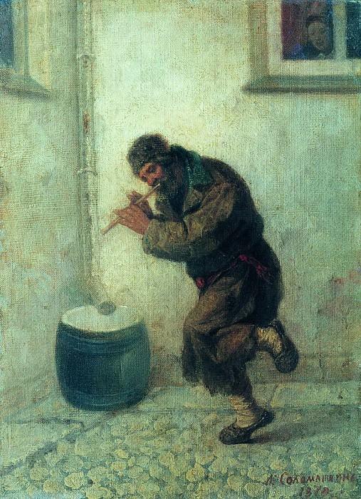 Нужда скачет, нужда плачет, нужда песенки поет. 1870. Леонид Иванович Соломаткин