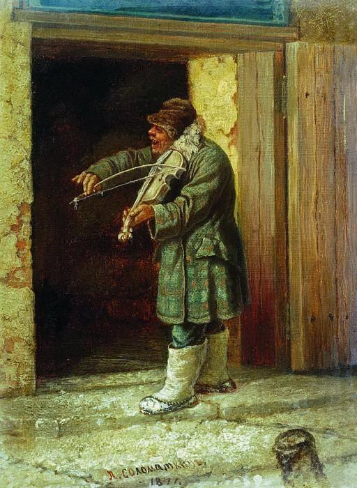 Бродячий музыкант. 1871. Leonid Solomatkin