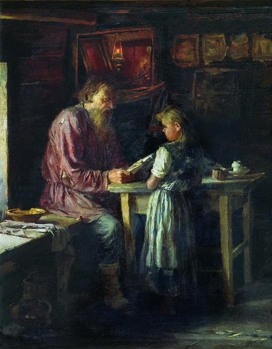 Единственный учитель. Василий Максимов
