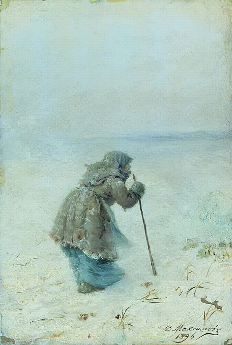 Добредет ли. 1896. Vasily Maksimov