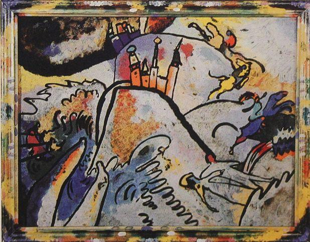 Картина на стекле с солнцем (Маленькие радости). 1910. Vasily Kandinsky