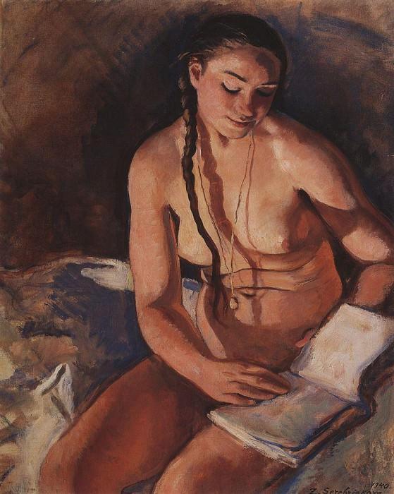 Обнаженная с книгой. Зинаида Евгеньевна Серебрякова