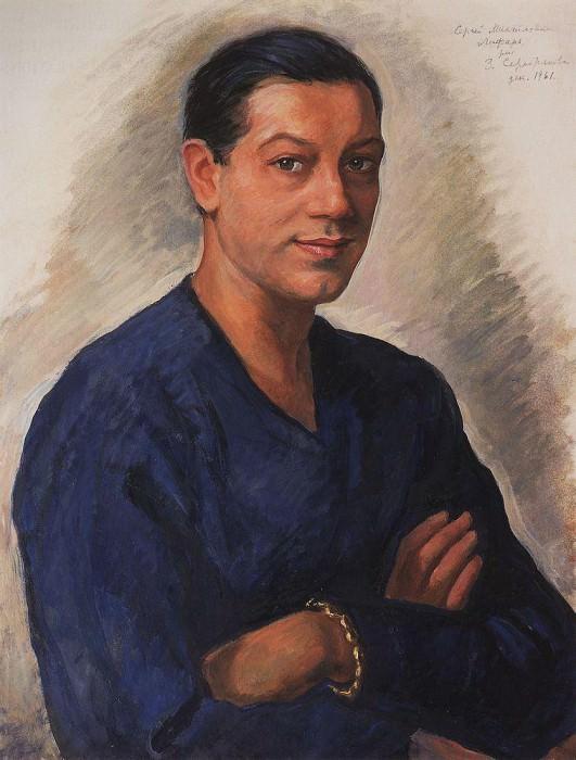 Портрет С. М. Лифаря. Зинаида Евгеньевна Серебрякова