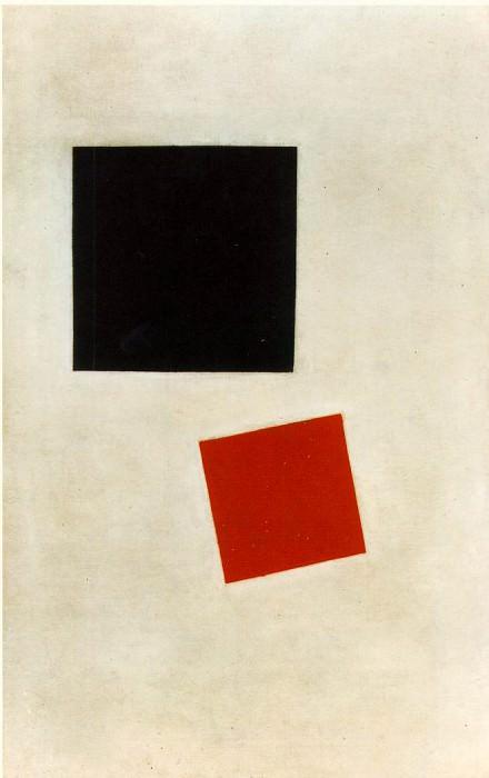 Черный квадрат и красный квадрат, 1915. Казимир Северинович Малевич