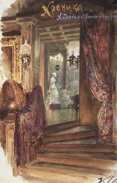 Хроника нашего художественного кружка. Рисунок для обложки. 1894. Vasily Polenov
