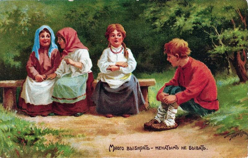 Много выбирать женатым не бывать. Vladimir Taburin