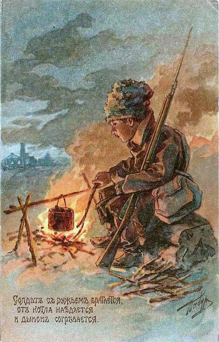 Солдат с ружьём братается от костра наедается и дымом согревается. Vladimir Taburin