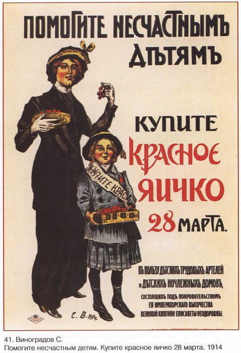 Помогите несчастным детям. Купите красное яичко 28 марта. (С. Виноградов). Плакаты СССР
