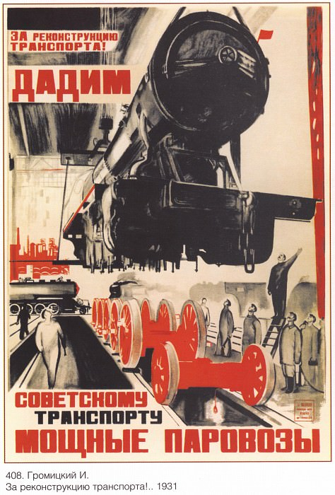 For the reconstruction of transport. We will give Soviet transport new locomotives! (I. Gromitsky). Soviet Posters