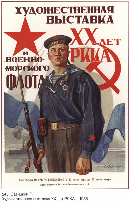 Art exhibition XX years of the Red Army and the Navy (Savitsky G.). Soviet Posters