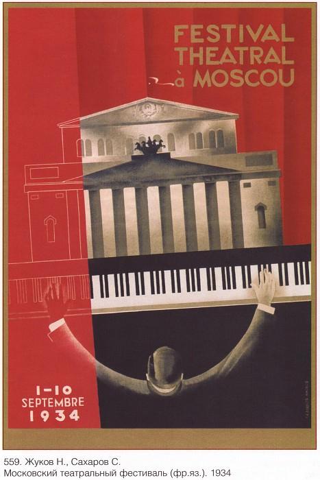 Московский театральный фестиваль (фр. яз.) (Н. Жуков, С. Сахаров). Плакаты СССР