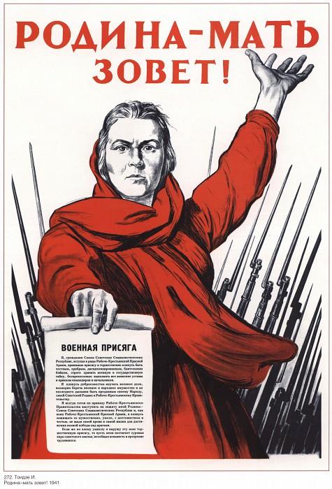 Motherland-mother calls! (I.Toidze). Soviet Posters