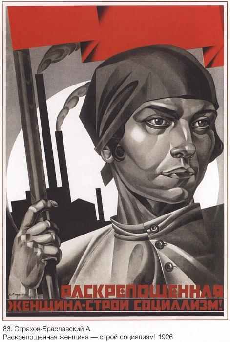 Раскрепощённая женщина - строй социализм! (Страхов-Браславский А.). Плакаты СССР