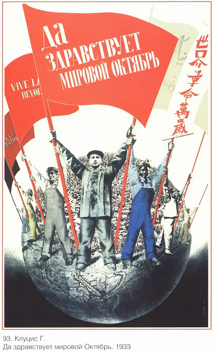 Long live the world October (G.Klutsis). Soviet Posters