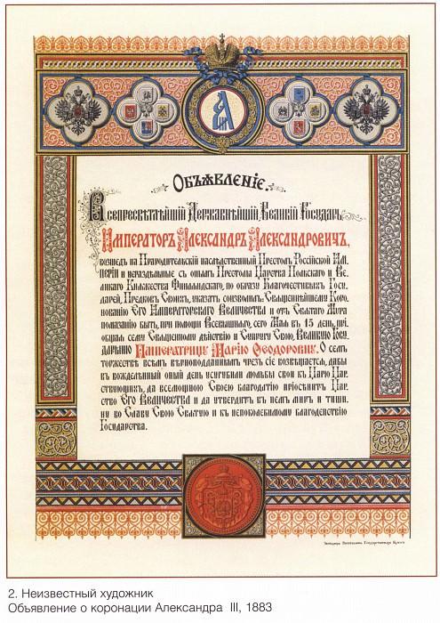 Обьявление о коронации Александра ІІІ. (Неизвестный художник). Плакаты СССР