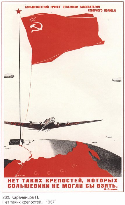 There are no fortresses that the Bolsheviks could not take. I. Stalin (Karachentsov P.). Soviet Posters