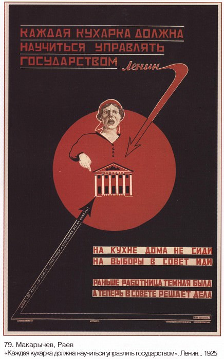 """Every cook must learn how to manage the state."" Lenin (Makarychev, Raev). Soviet Posters"