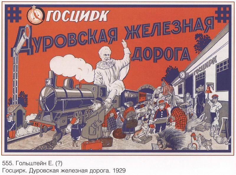The State Circus. The Durovskaya railway. (Holstein E.). Soviet Posters