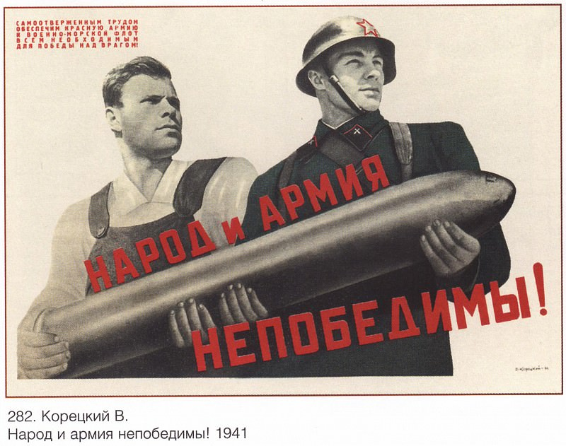 The people and the army are invincible! (Koretsky V.). Soviet Posters