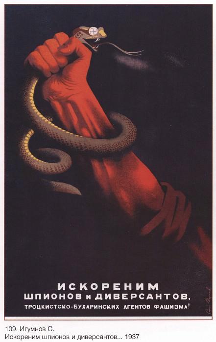 Искореним шпионов и диверсантов. Троцкистско-бухаринских агентов фашизма! (С. Игумнов). Плакаты СССР