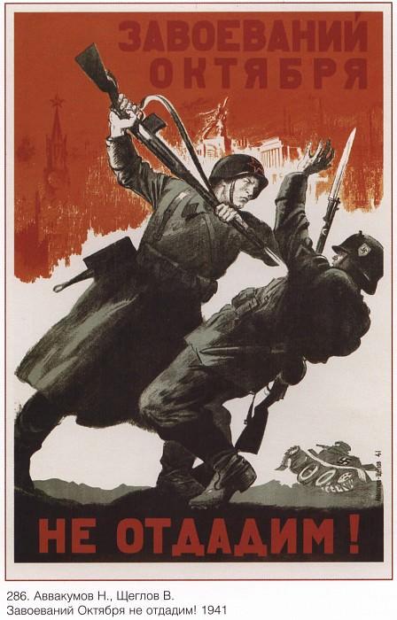 Conquest of October will not give up! (N. Avvakumov., V. Shcheglov). Soviet Posters