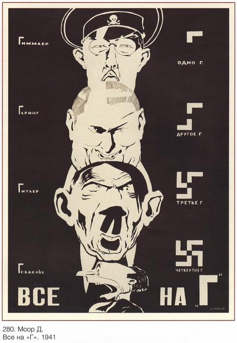 Himmler, Goering, Hitler, Goebbels - Everything on G. (Moore D.). Soviet Posters
