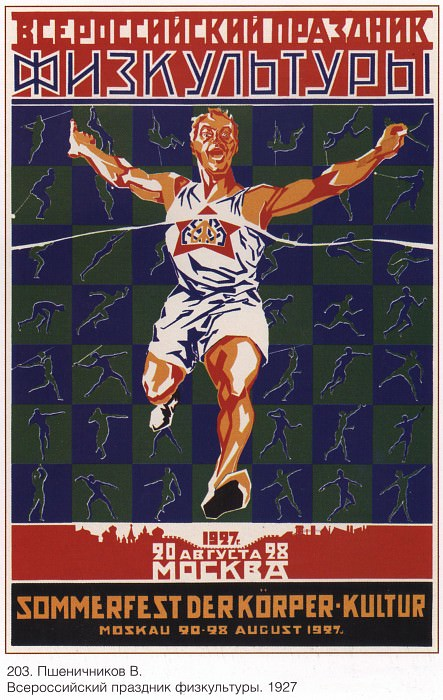 All-Russian holiday of physical culture. (Pshenichnikov V.). Soviet Posters