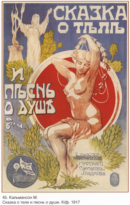 A fairy tale about the body and a song about the soul. The movie. (M. Kalmanson). Soviet Posters