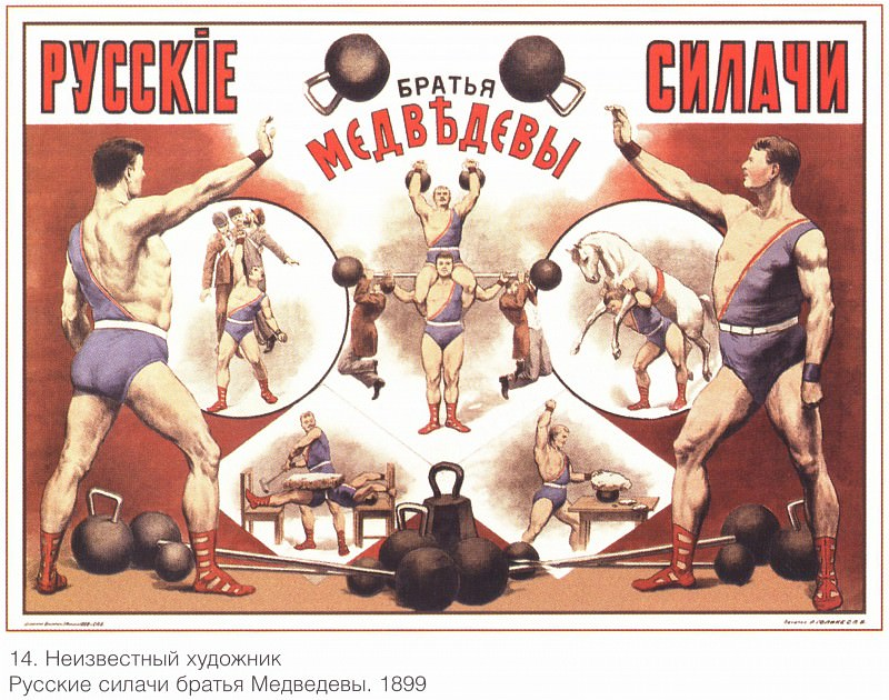 Russian strongmen are brothers Medvedev. ( Unknown artist ). Soviet Posters
