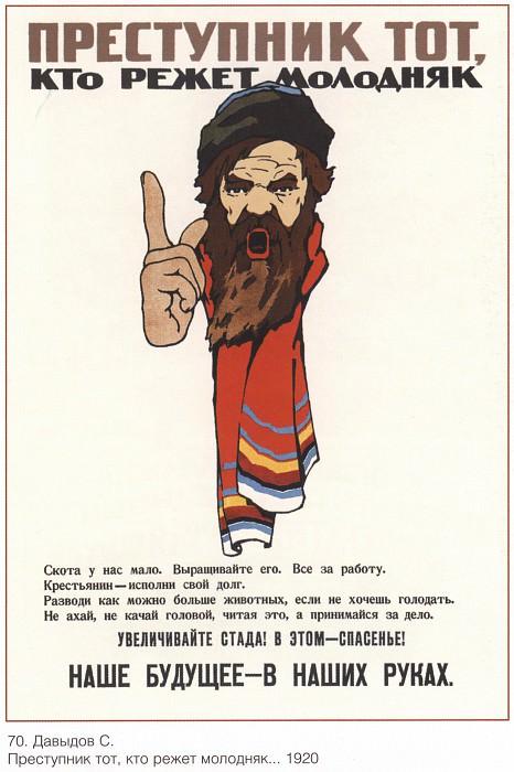 Преступник тот, кто режет молодняк... (Давыдов С.). Soviet Posters