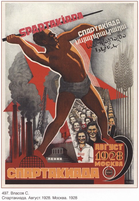 Spartakiad. August. 1928. Moscow. (Vlasov S.). Soviet Posters