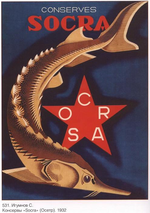 Консервы Socra (Осетр). (Игумнов С.). Плакаты СССР