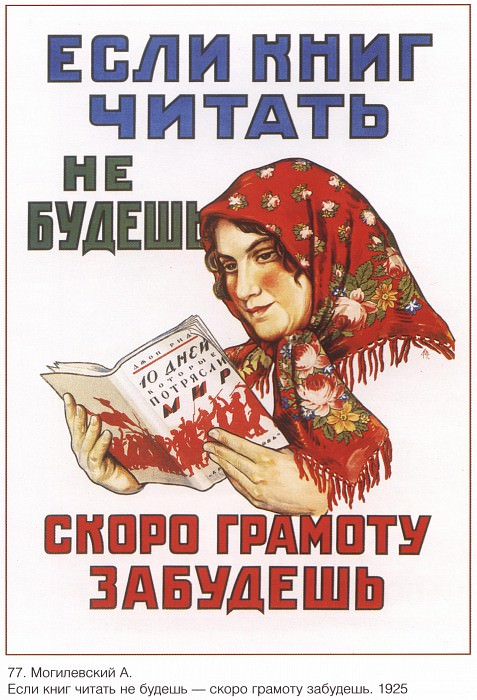 If you do not read books, you'll forget the grammar soon. (MAAndreev). Soviet Posters