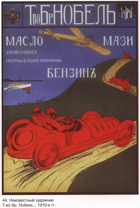 The partnership of the Nobel brothers. Oil, ointments and gasoline for cars, motor boats, airplanes. (Unknown artist). Soviet Posters