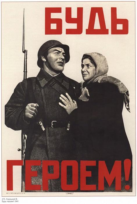 Be a hero! (V. Koretsky). Soviet Posters