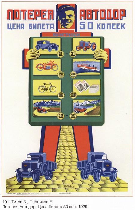 Lottery Avtodor. The ticket price is 50 kop. (Titov B., Pernikov E.). Soviet Posters