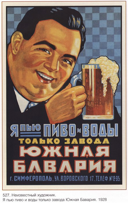 I drink BEER and WATER only the plant SOUTH BAVARIA Simferopol, st. Vorovsky, 17 tel. 2-95. Soviet Posters