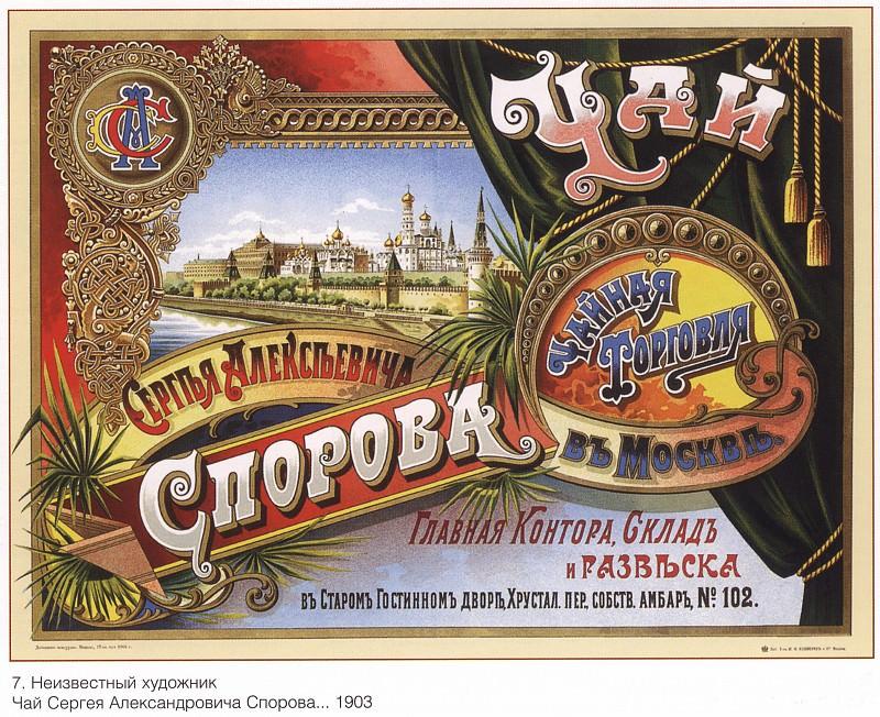 Чай Сергея Александровича Спорова... (Неизвестный художник). Плакаты СССР