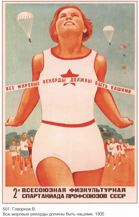 All world records should be ours. (V. Gorkov). Soviet Posters
