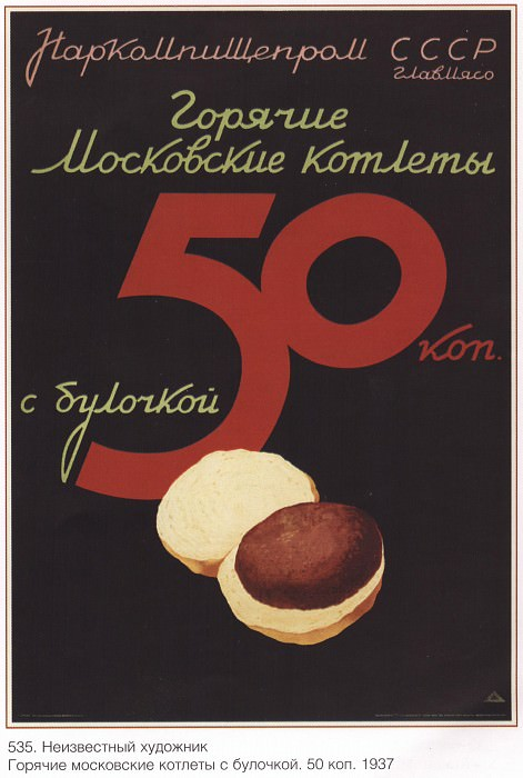 Hot Moscow cutlets with a bun. 50 copecks. (Unknown artist). Soviet Posters