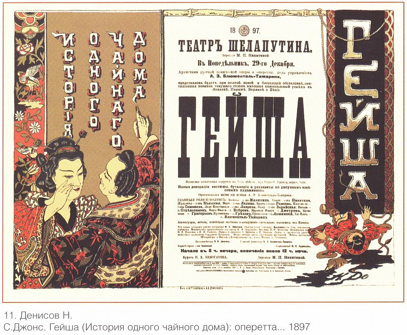 "S.Jones, ""Geisha"" (History of a tea house). Operetta. (Denisov N.). Soviet Posters"