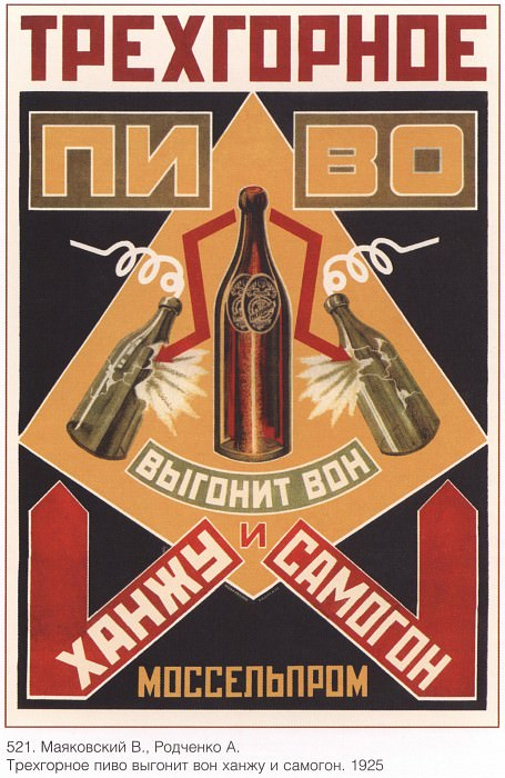 Three-legged beer will drive out prude samogon. (Mayakovsky V., Rodchenko A.). Soviet Posters
