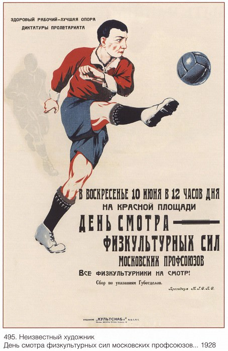 Day of the review of the physical culture of the Moscow trade unions. All athletes to review! (Unknown artist). Soviet Posters